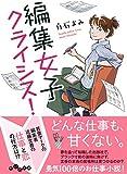 編集女子クライシス! (だいわ文庫 I 358-1)