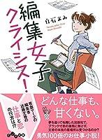 編集女子クライシス! (だいわ文庫)