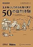 生き物としての力を取り戻す50の自然体験 ―身近な野あそびから森で生きる方法まで (Make: Japan Books)