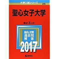 聖心女子大学 (2017年版大学入試シリーズ)