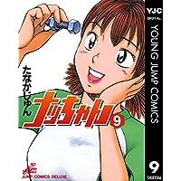 ナッちゃん 9 (ヤングジャンプコミックスDIGITAL)