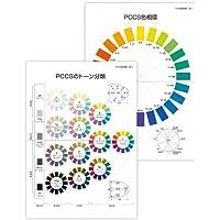 【 色彩 配色 色彩掛図 】 拡充版 マンセルシステムによる色彩の定規