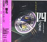四つの署名―シャーロック・ホームズ [新潮CD] (新潮CD 名作ミステリー)