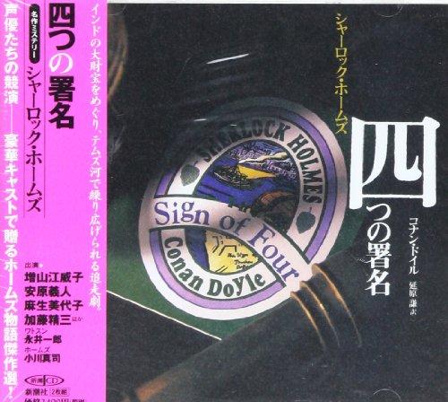 四つの署名―シャーロック・ホームズ [新潮CD] (新潮CD 名作ミステリー)の詳細を見る