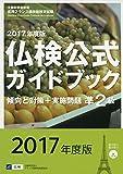 準2級仏検公式ガイドブック―傾向と対策+実施問題(CD付)実用フランス語技能検定試験〈2017年度版〉