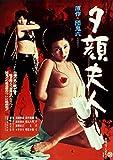 夕顔夫人 [Blu-ray]