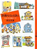 窓を開けなくなった日本人―住まい方の変化六〇年 (百の知恵双書) 画像