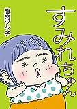 すみれちゃん (全力コミック)