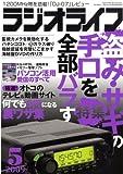 ラジオライフ 2009年 05月号 [雑誌]