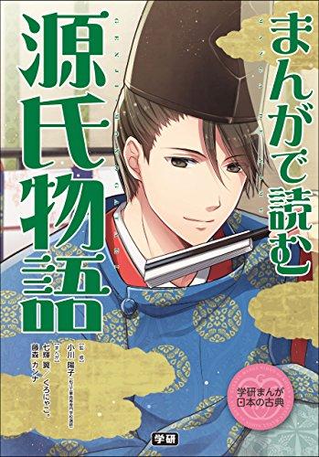 学研まんが 日本の古典 まんがで読む 源氏物語