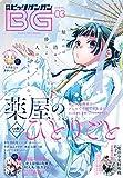 デジタル版月刊ビッグガンガン 2019 Vol.03 [雑誌]