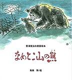 なめとこ山の熊 (宮沢賢治の童話絵本)