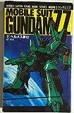 機動戦士ガンダムZZ〈2〉ヘルメス夢幻 (ホビージャパン・ゲームブックシリーズ)