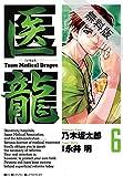医龍(6)【期間限定 無料お試し版】 (ビッグコミックス)