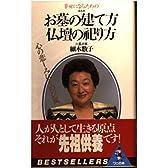 幸せになるためのお墓の建て方・仏壇の祀り方 (ベストセラーシリーズ・ワニの本)