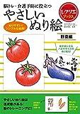 やさしいぬり絵 野菜編 脳トレ・介護予防に役立つ (レクリエブックス)