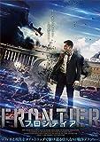フロンティア [DVD]