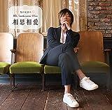 【Amazon.co.jp限定】DJCD「谷山紀章のMr.Tambourine Man~相思相愛~」(複製サイン&コメント入りブロマイド(B柄)付)