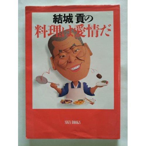 結城貢の料理は愛情だ (SIGN BOOKS)