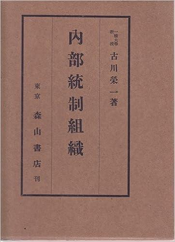 内部統制組織 (1951年) | 古川 ...