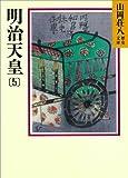 明治天皇(5) (山岡荘八歴史文庫)