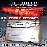 ヴェルファイア 20 Z LED リフレクター 車検対応 【品番AA-03-22】