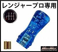 ルーク シフトノブ 泡 100mm ブルー 日野レンジャープロ用MM75-5205-BL