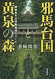邪馬台国と黄泉の森―醍醐真司の博覧推理ファイル―(新潮文庫)