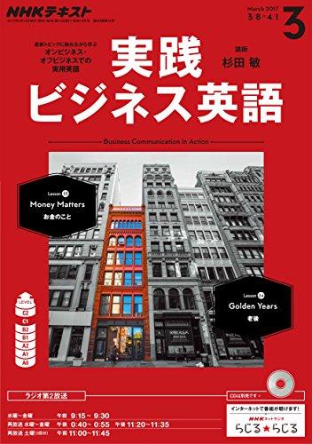 NHKラジオ 実践ビジネス英語 2017年 3月号の書影