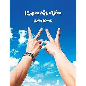 にゅ~べいび~(完全生産限定スカイ盤)(CD+DVD+豪華美麗フォトブック)