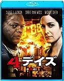 4デイズ[Blu-ray/ブルーレイ]