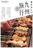あたらしい九州旅行 (NEW TRIP) 画像