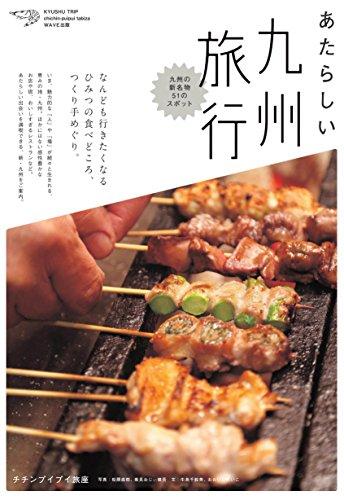 あたらしい九州旅行 (NEW TRIP)の詳細を見る