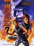 続 戦国自衛隊 7(ROMAN COMICS) (SEBUNコミックス)