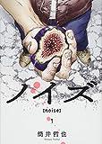 ノイズ【noise】 / 筒井 哲也 のシリーズ情報を見る
