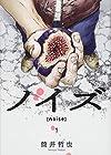 ノイズnoise 1巻 (筒井哲也)