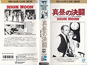 真昼の決闘 [VHS]