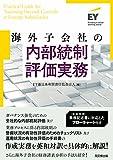 海外子会社の内部統制評価実務