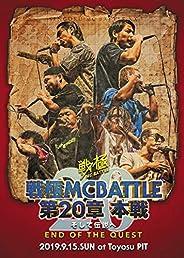 戦極MCBATTLE 第20章 本戦 - そして伝説へ END OF THE QUEST [DVD]