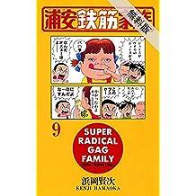浦安鉄筋家族(9)【期間限定 無料お試し版】 (少年チャンピオン・コミックス)