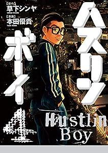 ハスリンボーイ(4) (ビッグコミックス)
