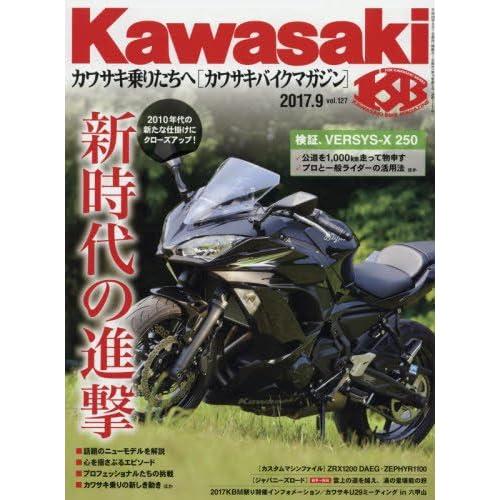 Kawasaki (カワサキ) バイクマガジン 2017年 09月号 [雑誌]