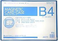 コクヨ マグネットカードケース B4 青 マク-604B