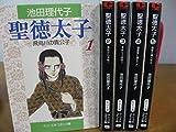 聖徳太子 全5巻完結セット(文庫版)