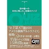 田中健一の未来に残したい至高のクイズ I (QUIZ JAPAN全書)