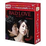BAD LOVE~愛に溺れて~ DVD-BOX2 <シンプルBOXシリーズ>
