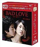 BAD LOVE~愛に溺れて~ DVD-BOX2〈シンプルBOX 5,000円シリーズ〉[DVD]