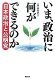 いま、政治に何ができるのか -日本政治と公明党