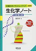 生化学ノート 改訂第2版 (栄養科学イラストレイテッド演習版)