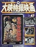 大映特撮DVDコレクション 47号 (怪猫有馬御殿 1953年) [分冊百科] (DVD付)